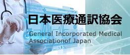 日本医療通訳協会